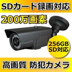 屋外用 ハイビジョン200万画素 SD録画 バレット 防犯カメラ  HDC-010SD|hdc