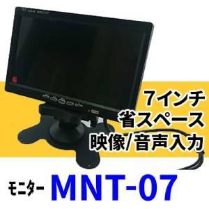 防犯カメラ用 7インチモニター MNT-07 【音声入力】【小型】【省スペース】【リアモニター】 3810992726 hdc