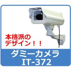 ダミーカメラ 屋外 防犯カメラ 本格 ハウジングタイプ IT-372|hdc
