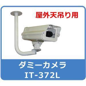 ダミーカメラ 屋外 天井吊り下げ式 本格 ハウジングタイプ IT-372L|hdc