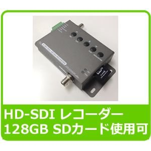 ハイビジョン SDカード録画機 HD-SDI レコーダー ITR-HD2000|hdc