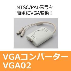 VGAアップスキャンコンバーター VGA02 VGAコンバーター NTSC/PAL→VGAコンバーター hdc