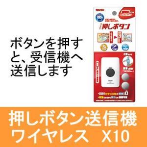 増設用押しボタン送信機 X10 |hdc