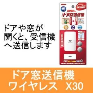 増設用ドア窓送信機   X30|hdc