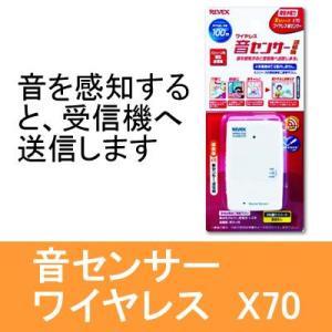 増設用音センサー X70 |hdc