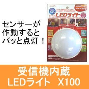 増設用LEDライト  X100 |hdc