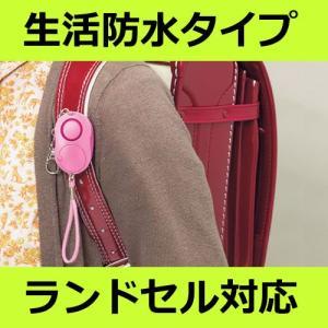 防犯ブザー ベルト&ボタン付非常用ブザー 防犯アラーム ピンク ブルー|hdc