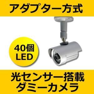 ダミーカメラ 防犯カメラ ダミー 光センサー搭載 赤外線照射ダミーカメラ ITD-05IR|hdc