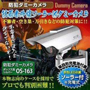 ダミーカメラ 家庭用 防犯カメラ ソーラー発電ダミーカメラ ボックス型 OS-163|hdc