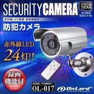 家庭用 防犯カメラ 屋外 赤外線内蔵 SDカード録画対応  OL-017|hdc