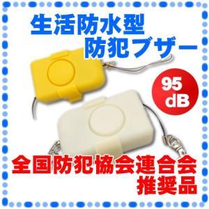 防犯ブザー スイッチ付 (生活防水) SE-1805K 【ゆうパケット送料無料】|hdc