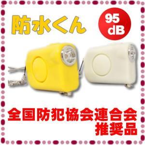 防犯ブザー ライト付  (防水くん) SE-105BS 【ゆうパケット送料無料】|hdc