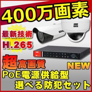 防犯カメラ・監視カメラ バレット型 4台セット 屋外 400万画素 防犯カメラ録画セット HDC-NSSP04IP|hdc