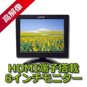 8インチ 監視 モニター HDMI対応 CK-MNT800T 液晶ディスプレイ hdc