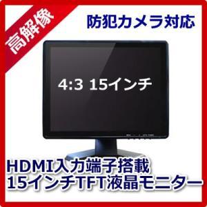 15インチ 液晶ディスプレイ 監視 モニター HDMI対応 CK-MN150T hdc