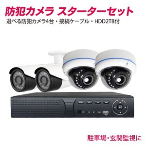 防犯カメラ 監視カメラ【4台】 録画セット ハイビジョン防犯カメラ AHD 1080P CK-AHD02HD(2TB)|hdc