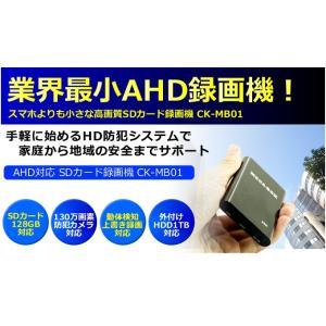 防犯カメラ SDカード録画 AHD対応 超小型レコーダー CK-MB01  128GB対応|hdc|02
