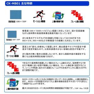 防犯カメラ SDカード録画 AHD対応 超小型レコーダー CK-MB01  128GB対応|hdc|04