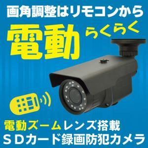電動ズーム 防犯カメラ 屋外 SDカード録画 電動バリフォーカル 130万画素 家庭用 防犯カメラ CK-AZ01 hdc
