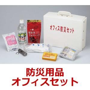 防災用品オフィスセット(8点セット)|hdc