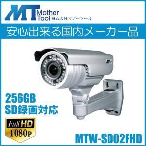 防犯カメラ SDカード録画 バレット型 屋外用 防水 赤外線内蔵 防犯カメラ MTW-SD02AHD