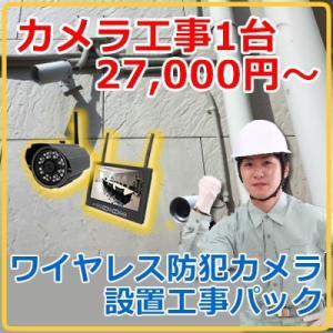 防犯カメラ  ワイヤレス 屋外 設置工事パッケージ|hdc