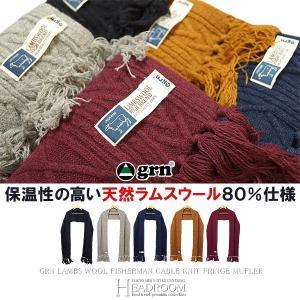 マフラー  grn ラムスウール ロング ケーブル編み ニット|headroom