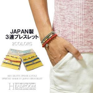 メンズ アクセサリー made in japan ミンカストーン Lycka 3連ブレスレット headroom