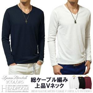 Tシャツ メンズ ロンT 長袖 ハイゲージマイクロケーブル Vネック カットソー  ロングTシャツ headroom
