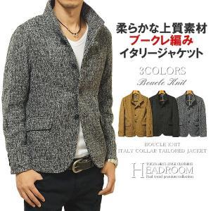 テーラードジャケット メンズ ブークレ ニット 編み イタリーカラー|headroom