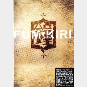 FUMIKIRI BFF2008 ピストバイクムービー 【DVD】|heads-yokohama