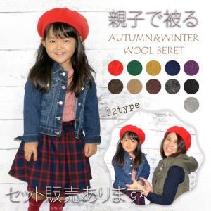 【送料無料】キッズサイズ 大人サイズポッチ付き秋冬フェルトベレー帽  初心者でも簡単に被れる ベレー帽 キッズ帽子