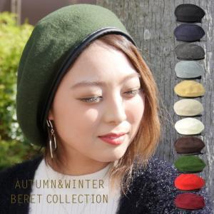 帽子 レディース ベレー帽 パイピングベレー帽 ミリタリーベレー 帽子 ウール素材 シンプルなサイズ...