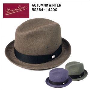 【ボルサリーノ】秋冬 日本製 ハット 中折れ メンズ レディース 送料無料 帽子BS364-14A00 headwear-blake