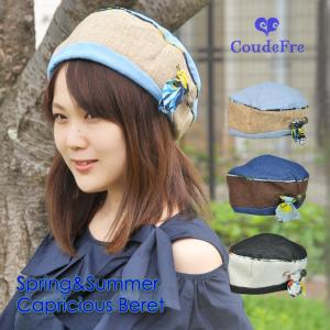 【Coudefre】クードフレ春夏 リボンモチーフ気まぐれベレー帽 レディース帽子 ベレー帽 ベレー レディースベレー帽 サイズ調節可能 取り外し可能のピンリボン|headwear-blake