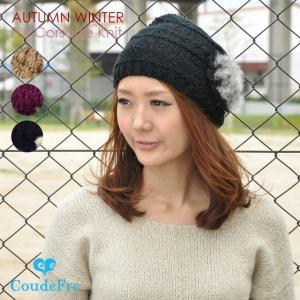 【Coudfre】クードフレラビットファーコサージュニット帽!【ギフト】保温性秋冬幅広い年齢層で人気 headwear-blake