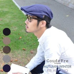 Coudefre homme(クードフレオム)メ ンズ スウエットリブ ハンチング サイズフリー ハンチング 帽子 メンズ帽子 headwear-blake