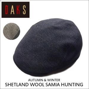【DAKS】ダックス【メンズ 帽子】 シェトランドウールサミアハンチング D3563 メンズハンチング 日本製日本製帽子 ダックス日本製|headwear-blake