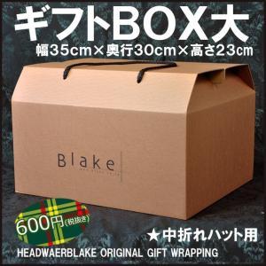 ブレイクオリジナルギフトBOX(大)中折れハット、ストローハットのギフトにぴったり幅35cm×奥行30cm×高さ23cm headwear-blake