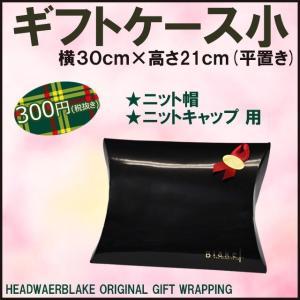 ブレイクオリジナルギフトケース(小)ニット帽、ニットキャップのギフトにぴったり横30cm×高さ21cm(平置き) headwear-blake