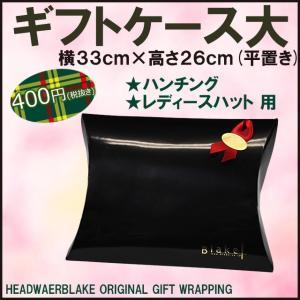 ブレイクオリジナルギフトケース(大)ハンチング、レディースハットのギフトにぴったり横33cm×高さ26cm(平置き) headwear-blake