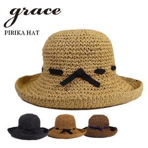 Grace グレース ぺーパーハット  UV帽子 レディース ハット つば広  UH028 PIRIKA HAT|headwear-blake