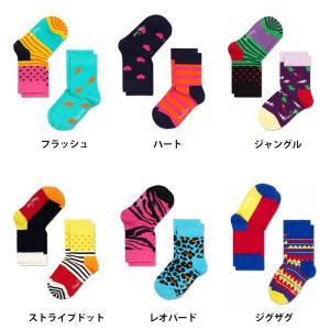 Happy Socks KIDSハッピーソックスソックス 【ジグザグ、ドット、ジャングル、レオパード、ハート 】COMBED COTTON 2パックセット|headwear-blake