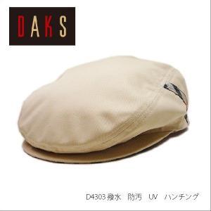 防寒 対策 保温性防寒防止帽子 レディース メンズ 秋冬 DAKS HUNTING D4303|headwear-blake