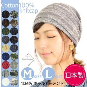 帽子 レディース メンズ ニット帽  家の中でも被れる 日本製 無縫製 ホールガーメント 医療用 夏...