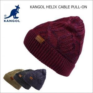 KANGOL カンゴール ニットキャップ ケープル プルオン クラレットKANGOL HELIX CABLE PULL-ON  [ ニット帽 ニット KNITCAP CAP KNIT 帽子|headwear-blake