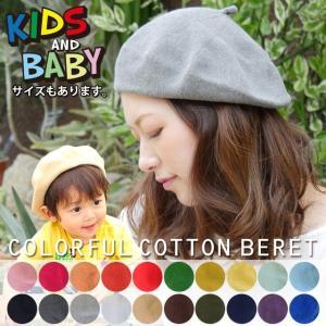 ベレー帽 レディース 帽子 キッズ ベビー コットン100% の スプリング サマー オールシーズン カラフル 女性用 帽子 ファッション ニット帽 綿 綿100%|headwear-blake