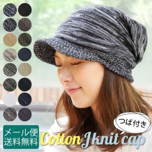 医療用帽子 秋冬 つば付き おしゃれ 綿100% Lサイズ Mサイズ 春夏 コットン レディース メンズUV帽子 帽子 コットン素材でオールシーズン被れる|headwear-blake