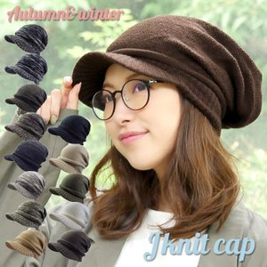 ニット帽 帽子 レディース 帽子 メンズ  冬の定番 つば付き帽子 耳まで隠れるJ ニットキャップ ...