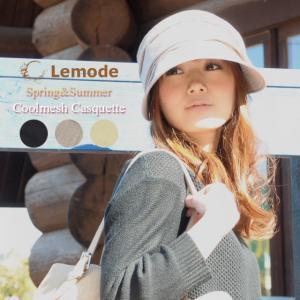 (リモーデ) Lemode なんと内側にポケットがついているアイデア帽子つばの長い紫外線対策にぴったりのキャスケット|headwear-blake